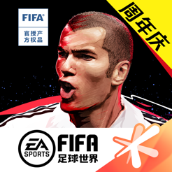 fifa足球世界最新版本
