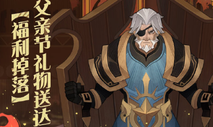剑与远征父亲节兑换码是什么