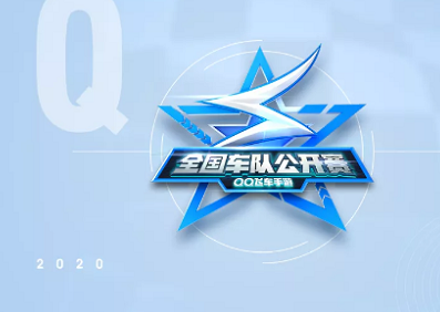 QQ飞车全国公开赛2020什么时候