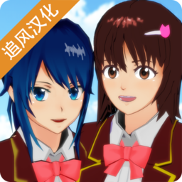 樱花校园模拟器中文版2020最新版十八汉化