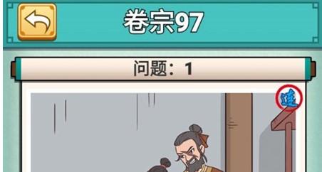 神探小秀才97关怎么玩