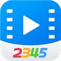 2345高清电影最新版