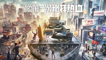 cf12周年庆游戏装备福利