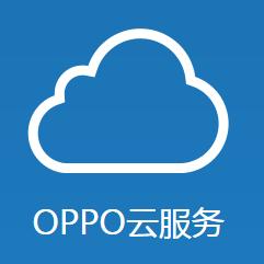 oppo云服务登录