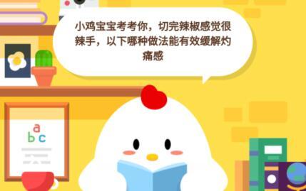 小鸡宝宝考考你,切完辣椒感觉很辣手,以下哪种做法能有效缓解灼痛感