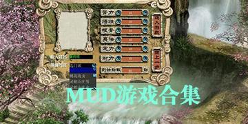 mud游戏合集