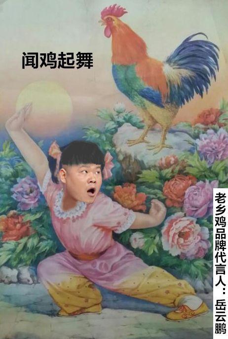 岳云鹏老乡鸡海报图片
