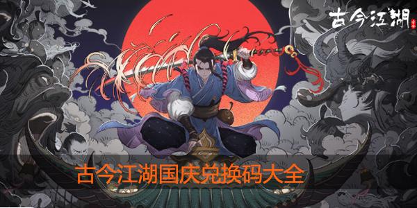 古今江湖国庆兑换码大全