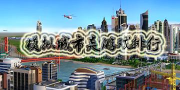 模拟城市类游戏排行