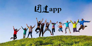 团建app