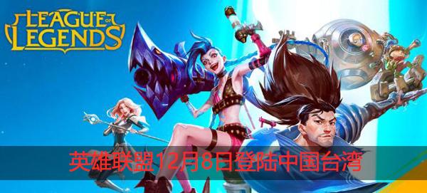 《英雄联盟手游》将于12月8日在中国台湾等地区开启公测