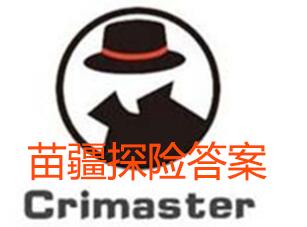 犯罪大师苗疆探险答案是什么