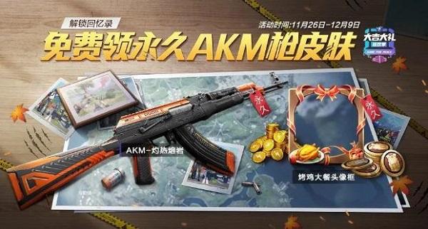 战神特种兵直呼内行,免费领永久AKM枪皮肤!
