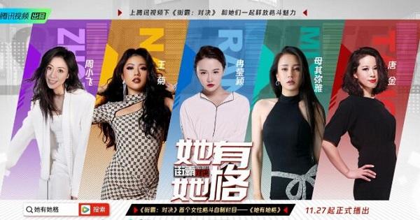 腾讯视频X【街霸:对决】手游联合自制节目《她有她格》正式上线