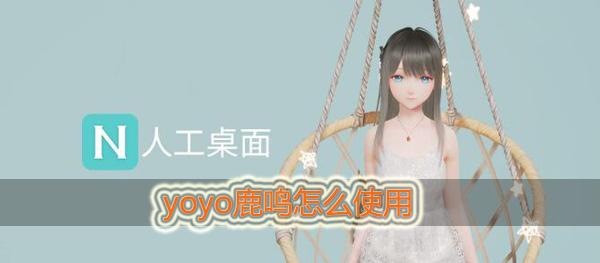 yoyo鹿鸣怎么使用