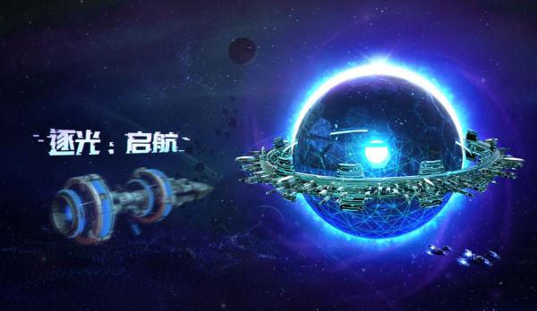 逐光启航更新 方舟已抵达宇宙的中心区域
