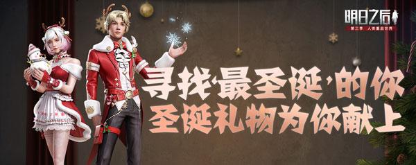 明日之后圣诞节新活动推出