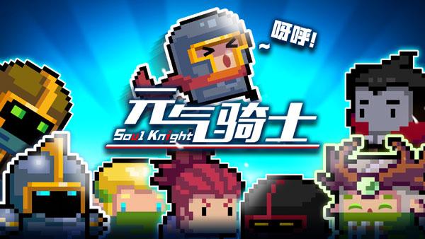 元气骑士人物动画帧数增加 表现力大升级