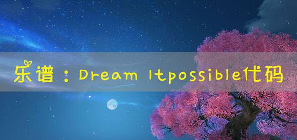 天谕手游乐谱Dream Itpossible代码