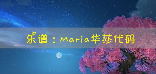 天谕手游乐谱Maria华莎代码
