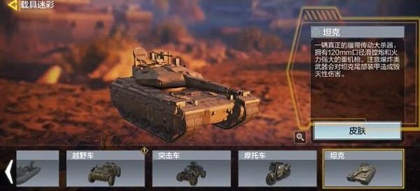使命召唤手游坦克怎么玩2021