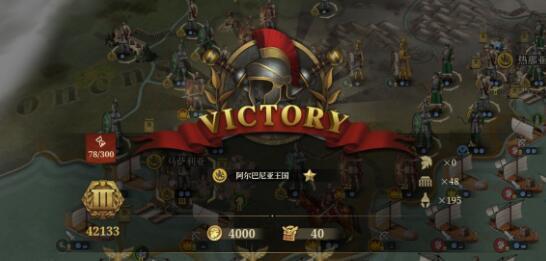 大征服者罗马阿尔巴尼亚怎么打