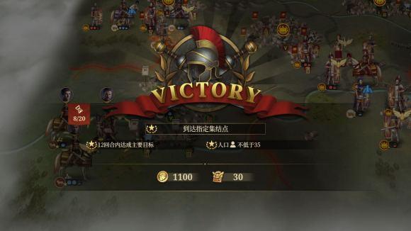 大征服者罗马9-7攻略