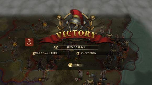 大征服者罗马3-3攻略