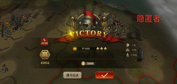 大征服者罗马征服罗马攻略