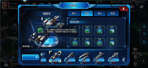 星空之战重型加农炮有什么用