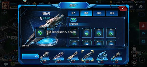 星空之战舰载机怎么玩