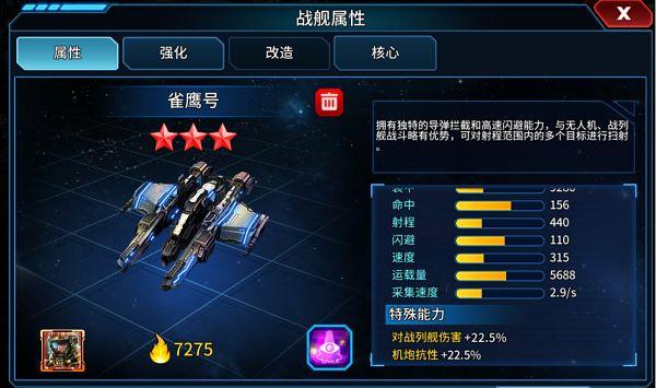星空之战驱逐舰有什么用