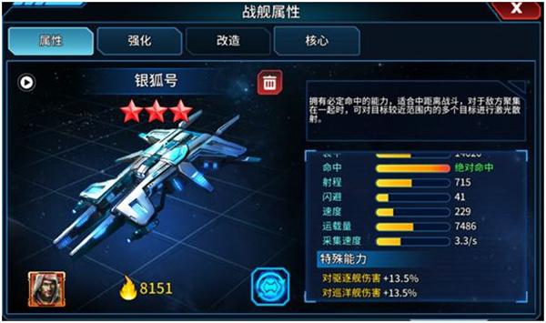 星空之战巡洋舰怎么玩
