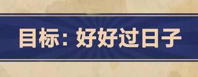 王蓝莓的幸福生活4-11怎么通关