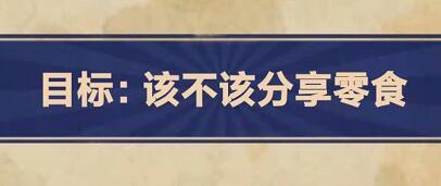 王蓝莓的幸福生活4-19怎么通关