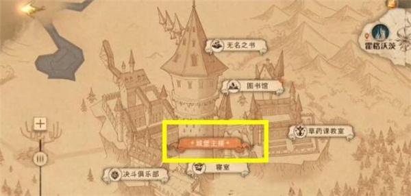 哈利波特魔法觉醒魔咒课教室怎么去