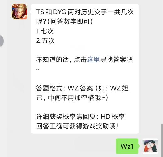 王者荣耀TS和DYG两对历史交手一共几次呢? 第1张